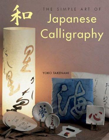 simple essay on japan