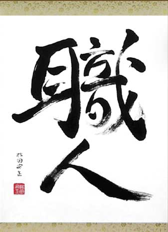 shokunin calligraphy japanese writing art paper Shokunin   dedicate your life to mastering your skill
